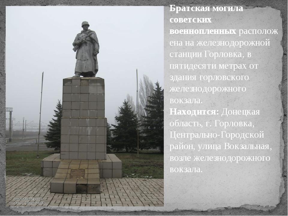 Братская могила советских военнопленныхрасположена на железнодорожной станци...