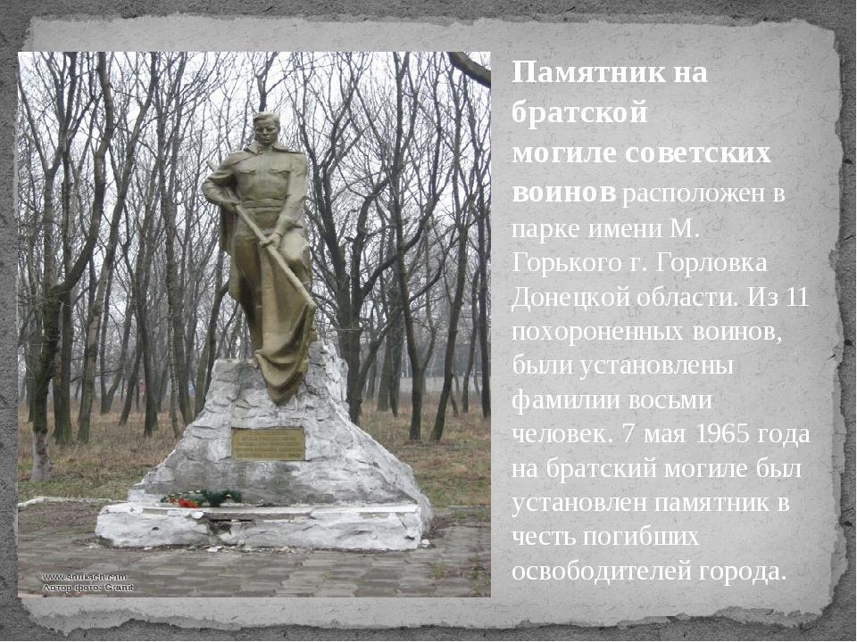 Памятник на братской могилесоветских воиноврасположен в парке имени М. Горь...