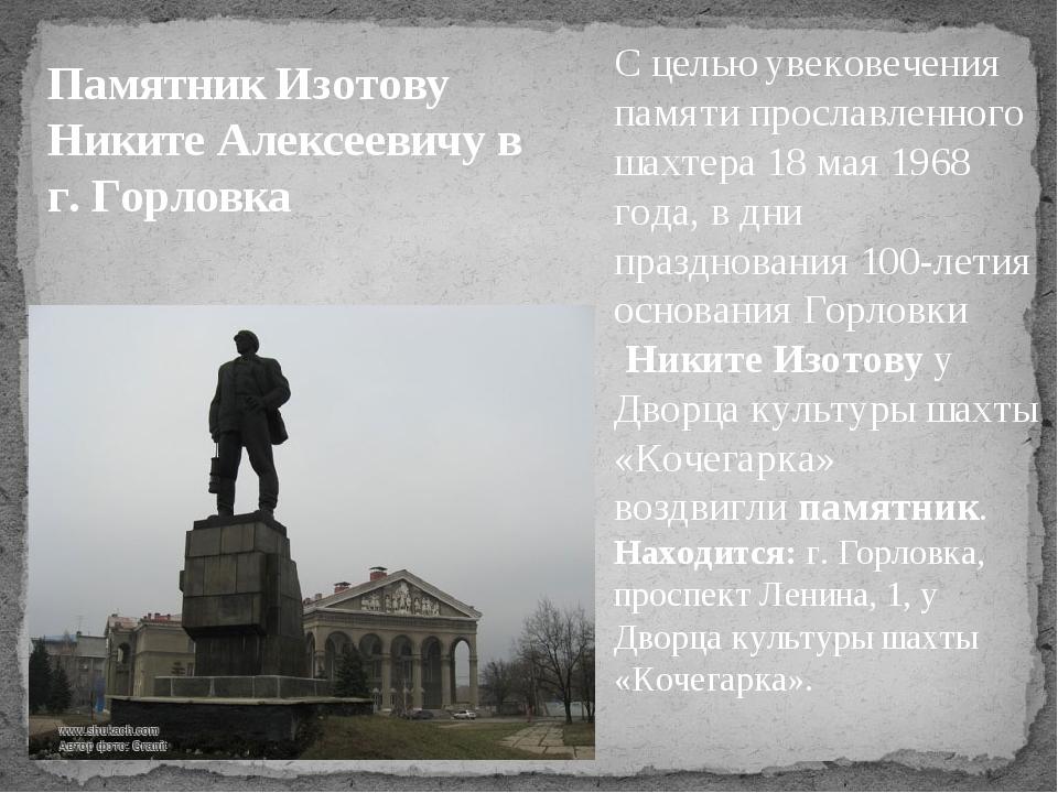 Памятник Изотову Никите Алексеевичу в г. Горловка С целью увековечения памяти...