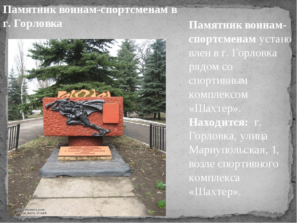 Памятник воинам-спортсменамустановлен в г. Горловка рядом со спортивным комп...