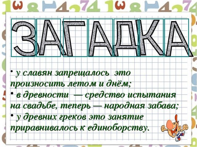 у славян запрещалось это произносить летом и днём; в древности — средство ис...