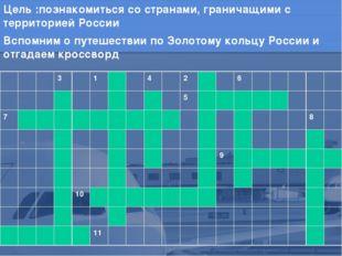 Цель :познакомиться со странами, граничащими с территорией России Вспомним о