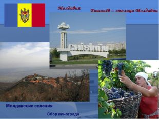 Молдавия Кишинёв – столица Молдавии Молдавские селения Сбор винограда