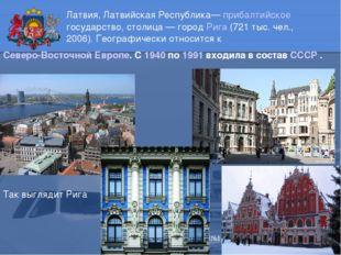 Писаревская Т.П. Баган БСОШ№1 Латвия, Латвийская Республика— прибалтийское го