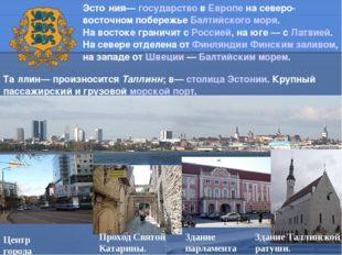 Эсто́ния— государство в Европе на северо-восточном побережье Балтийского моря