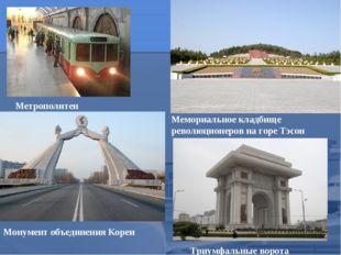 Монумент объединения Кореи Триумфальные ворота Метрополитен Мемориальное клад