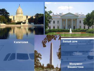 Капитолий Белый дом Монумент Вашингтона