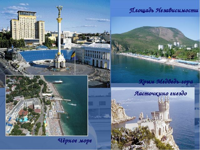 Площадь Независимости Крым Медведь-гора Чёрное море Ласточкино гнездо