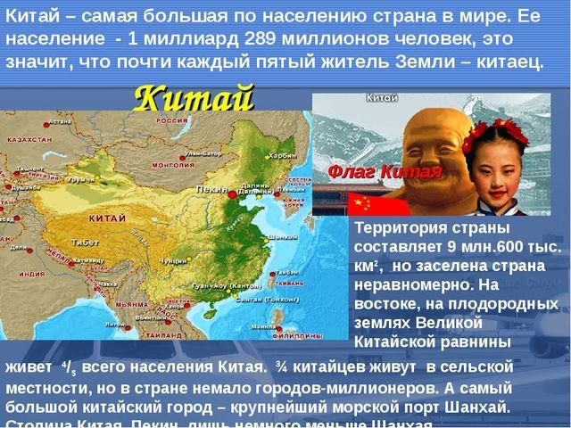 Китай Китай – самая большая по населению страна в мире. Ее население - 1 милл...