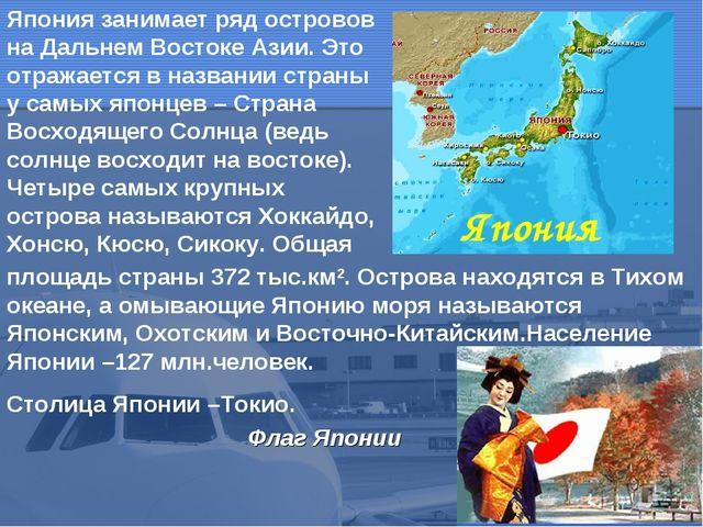 Япония занимает ряд островов на Дальнем Востоке Азии. Это отражается в назван...