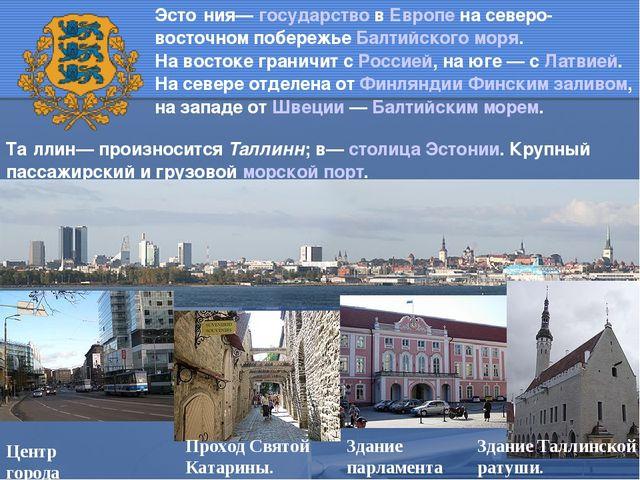 Эсто́ния— государство в Европе на северо-восточном побережье Балтийского моря...