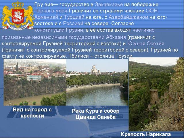 Гру́зия— государство в Закавказье на побережье Чёрного моря.Граничит со стран...