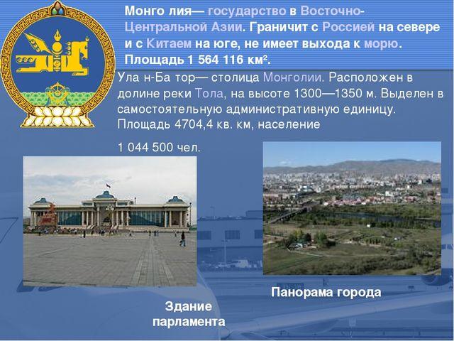Монго́лия— государство в Восточно-Центральной Азии. Граничит с Россией на сев...