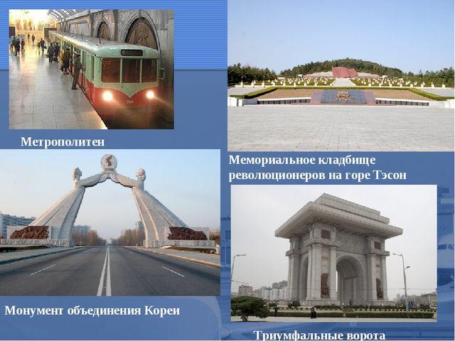 Монумент объединения Кореи Триумфальные ворота Метрополитен Мемориальное клад...