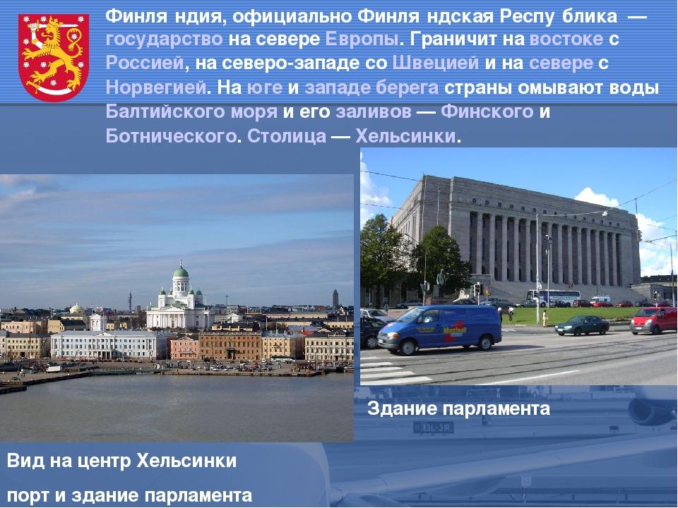 Финля́ндия, официально Финля́ндская Респу́блика — государство на севере Евро...