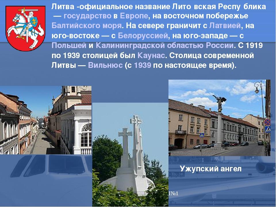 Писаревская Т.П. Баган БСОШ№1 Литва́-официальное название Лито́вская Респу́бл...