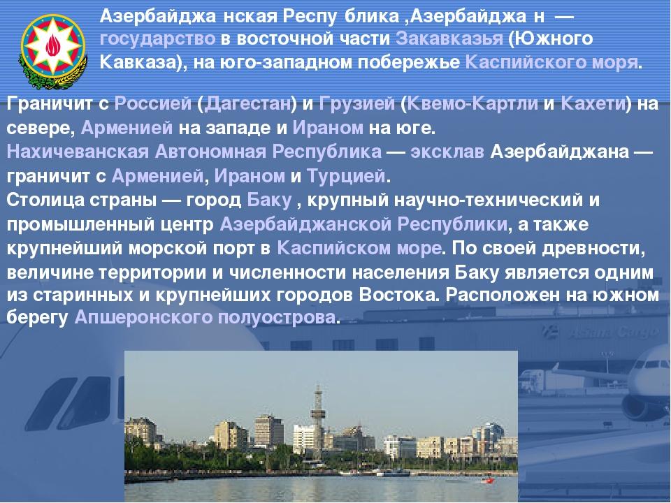 Азербайджа́нская Респу́блика ,Азербайджа́н — государство в восточной части З...