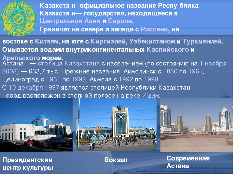 Казахста́н -официальное название Респу́блика Казахста́н— государство, находящ...