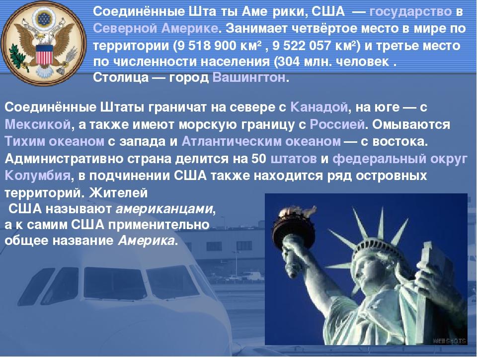 Соединённые Шта́ты Аме́рики, США — государство в Северной Америке. Занимает...