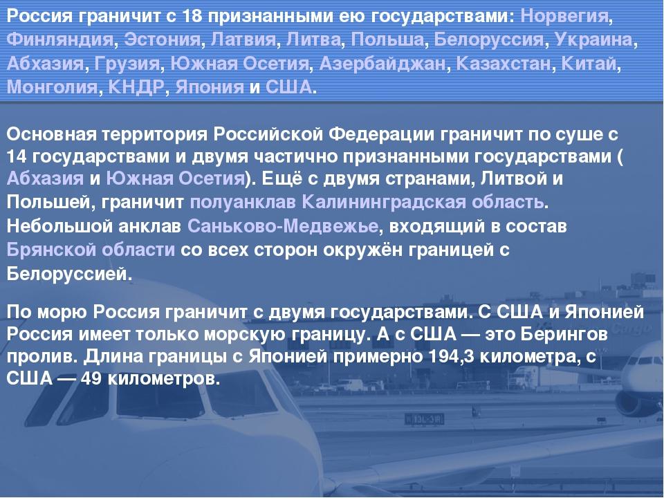 Основная территория Российской Федерации граничит по суше с 14 государствами...