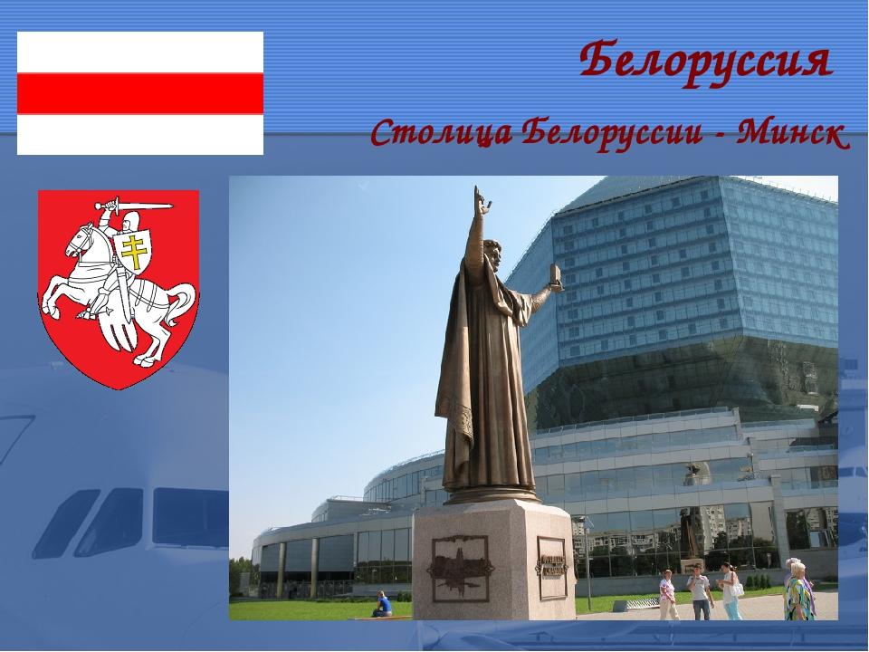 Белоруссия Столица Белоруссии - Минск
