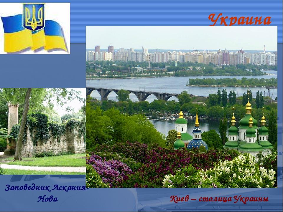 Украина Киев – столица Украины Заповедник Аскания-Нова