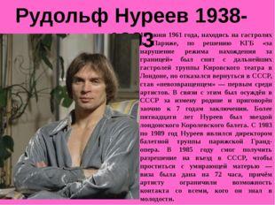 Рудольф Нуреев 1938-1993 16 июня 1961 года, находясь на гастролях в Париже, п