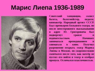Марис Лиепа 1936-1989 Советский танцовщик, солист балета, балетмейстер, педаг