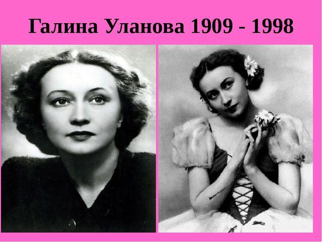 Галина Уланова 1909 - 1998