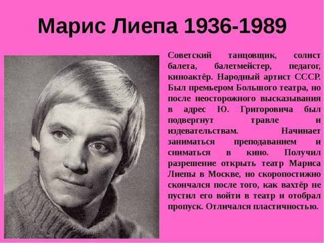 Марис Лиепа 1936-1989 Советский танцовщик, солист балета, балетмейстер, педаг...