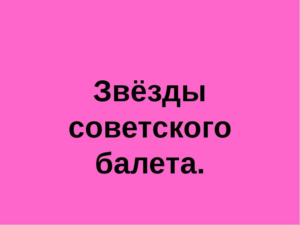 Звёзды советского балета.