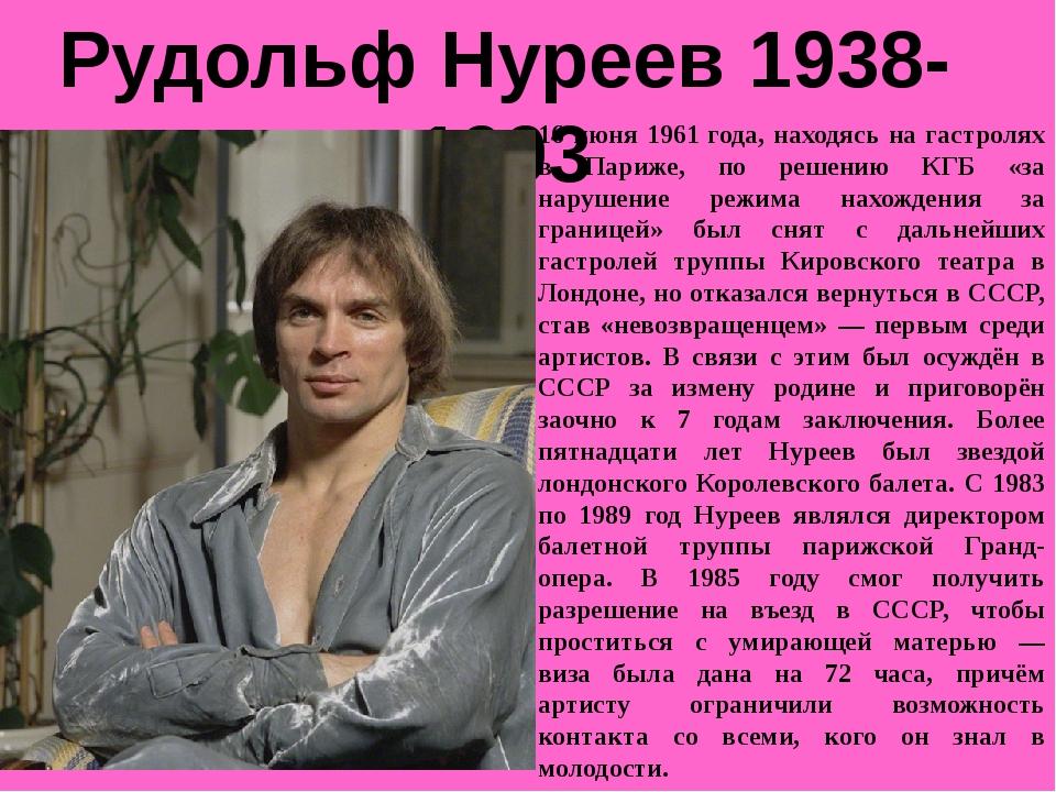 Рудольф Нуреев 1938-1993 16 июня 1961 года, находясь на гастролях в Париже, п...