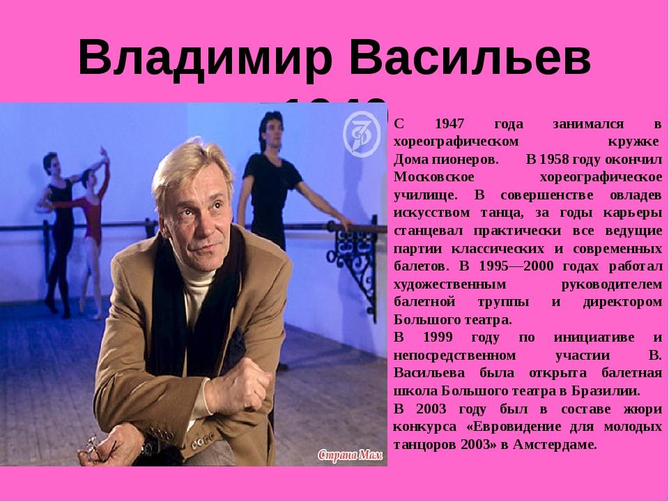 Владимир Васильев 1940 С 1947 года занимался в хореографическом кружкеДома п...
