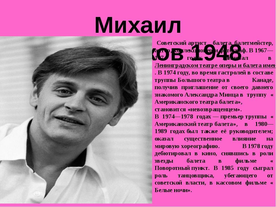 Михаил Барышников 1948 Советскийартист балета,балетмейстер, актёр, коллекц...