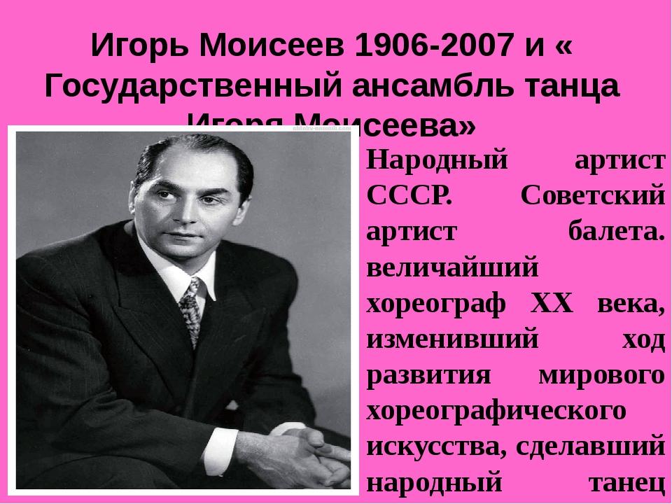 Игорь Моисеев 1906-2007 и « Государственный ансамбль танца Игоря Моисеева» На...