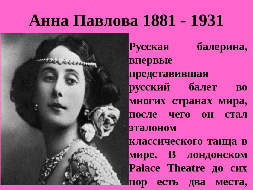 Анна Павлова 1881 - 1931 Русская балерина, впервые представившая русский бале...