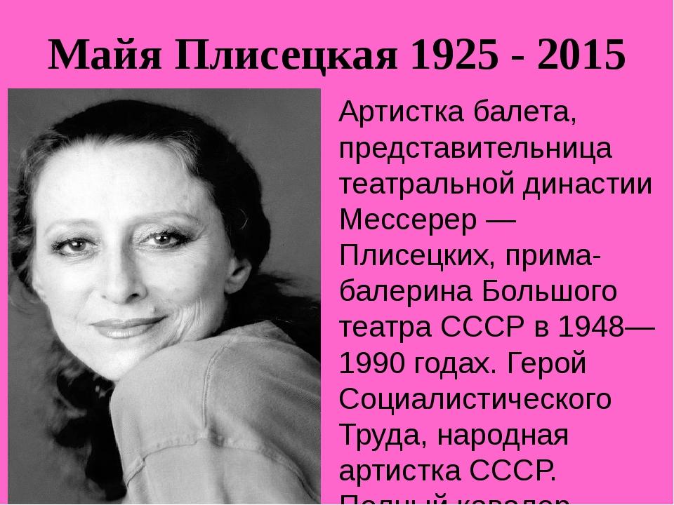Майя Плисецкая 1925 - 2015 Артистка балета, представительница театральной дин...