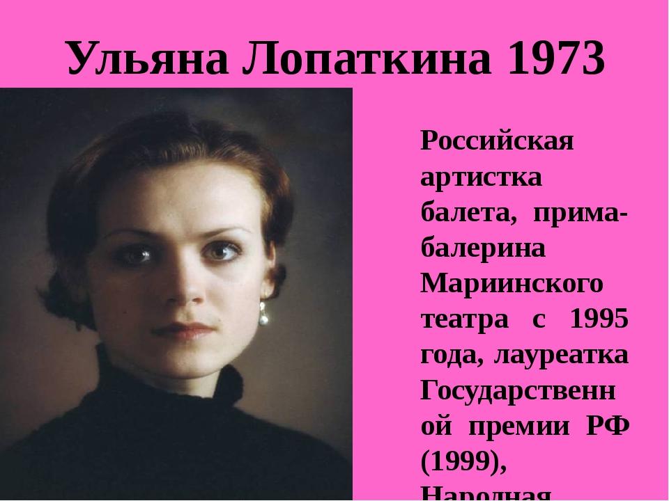 Ульяна Лопаткина 1973 Российская артистка балета, прима-балерина Мариинского...