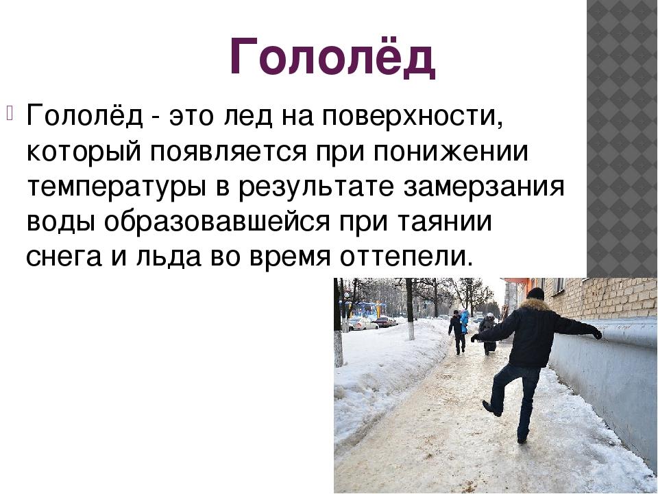 Гололёд Гололёд - это лед на поверхности, который появляется при понижении те...