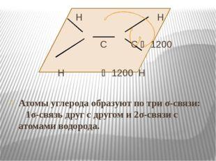 Атомы углерода образуют по три σ-связи: 1σ-связь друг с другом и 2σ-связи с