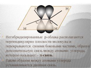 Негибридизированные р-облака располагаются перпендикулярно плоскости молекул