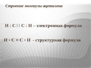 Строение молекулы ацетилена Н  С С  Н – электронная формула Н  С ≡ С  Н -