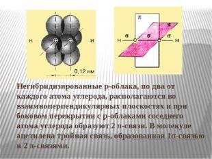 Негибридизированные р-облака, по два от каждого атома углерода, располагаются