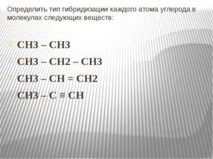 Определить тип гибридизации каждого атома углерода в молекулах следующих веще