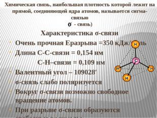 Химическая связь, наибольшая плотность которой лежит на прямой, соединяющей я
