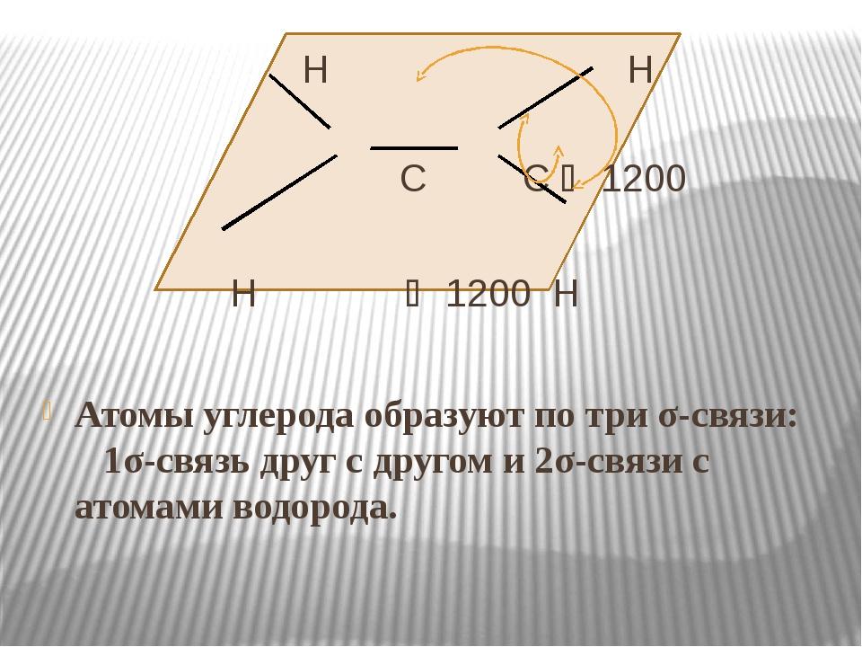 Атомы углерода образуют по три σ-связи: 1σ-связь друг с другом и 2σ-связи с...