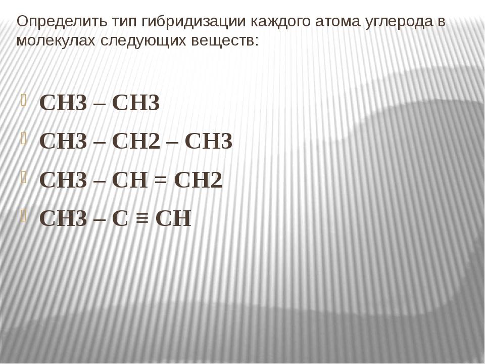 Определить тип гибридизации каждого атома углерода в молекулах следующих веще...
