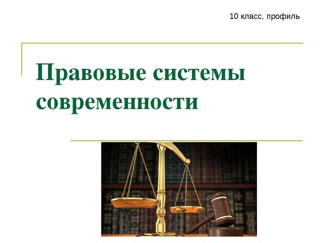 Правовые системы современности 10 класс, профиль