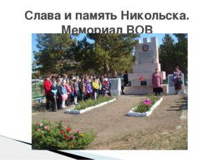 Слава и память Никольска. Мемориал ВОВ