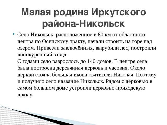 Село Никольск, расположенное в 60 км от областного центра по Осинскому тракту...